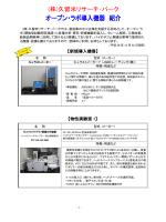 PDFファイル - 久留米リサーチ・パーク