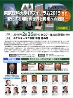東京理科大学IPフォーラム2015