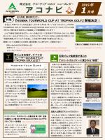 アコーディア・ゴルフ ニュースレター アコナビ 2015年1月号
