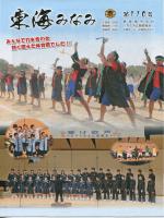 PTA広報誌110号 - 東海村立東海南中学校