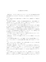 議事録(PDF形式:333KB)