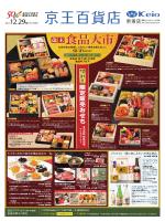 12月29日号 - 京王百貨店 新宿店