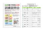 京都府内の短期集中特別訓練コース情報一覧