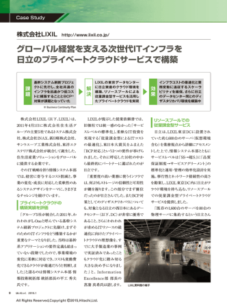 Case Study:株式会社LIXIL(プライベートクラウドサービス