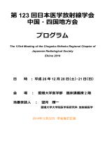 第 123 回日本医学放射線学会 中国・四国地方会 プログラム