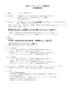 フルート団員募集要項 - 東京フィルハーモニー交響楽団