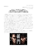 「破門(疫病神シリーズ)」放送開始に合わせて ロケ地となった大阪の「食