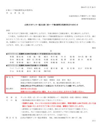 (公財)日本サッカー協会公認 C 級コーチ養成講習会受講者決定のお知らせ