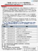 開催要項(PDF: 1172KB)