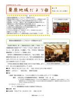 「栗原地域だより」第17号(H27.1) [PDFファイル/1.19MB]
