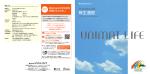 株主通信 - ユニマットライフ