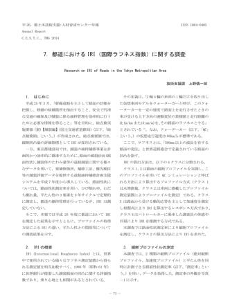7. 都道における IRI(国際ラフネス指数)に関する調査