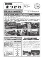 (松川学習センター) 【PDFファイル:1.09MB】