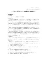 ロームシアター京都における「舞台管理運営業務」