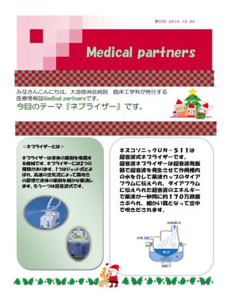 2014年12月号 ネブライザー - 医療法人 徳洲会 大垣徳洲会病院