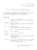 平成26年12月25日 国 土 交 通 省 大 臣 官 房 人 事 課 大臣官房福利