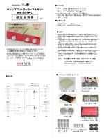 パッシブコントローラーフルキット WP-907PC 組 立 説 明