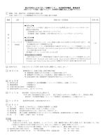 独立行政法人日本スポーツ振興センター 非常勤専門職員 募集要項 女性
