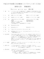大会要項 - 群馬県ミニバスケットボール連盟