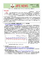JIFEニュース第54号 - 日本食品エコロジー研究所
