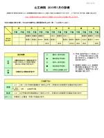 国際医療福祉大学東京ボイスセンター