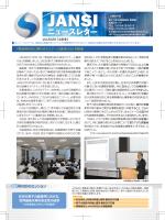 Vol.8(2014年第4四半期) - 一般社団法人 原子力安全推進協会