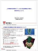 3号機使用済燃料プール内大型瓦礫撤去作業の進捗状況について(PDF