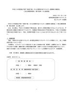 公募要領(PDF形式:217KB) - 資源エネルギー庁