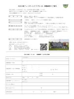 北名古屋フットボールクラブ(U