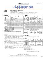 パイネ#8010M - 中電工業株式会社