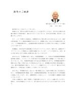新年のご挨拶 会長 竹内要司 - 社団法人・日本エレベータ協会