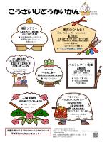 こうさいじどうかいかん - 札幌市児童会館・ミニ児童会館