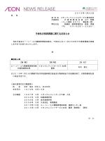 子会社の役員異動に関するお知らせ - イオンフィナンシャルサービス株式