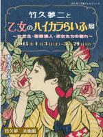 竹久夢二と乙女のハイカラらいふ展