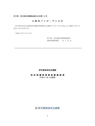 1_売店プロポーザル公告_募集要項