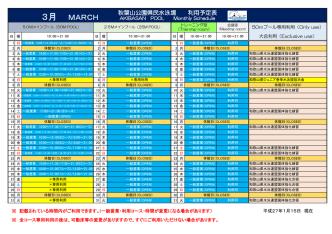 2015年 3月スケジュール表 - 秋葉山公園県民水泳場 あきばさんプール