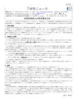 TMBニュース - 税理士法人トータルマネージメントブレーン