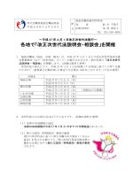 各地で「改正次世代法説明会・相談会」を開催 - 福島労働局