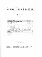 京都府埋蔵文化財情報 - 京都府埋蔵文化財調査研究センター