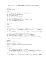 平成27年度 東京都一般職非常勤職員(女性活躍推進専門員)募集要項