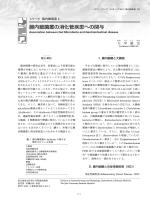 腸内細菌叢の消化管疾患への関与