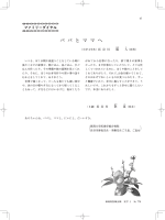 ファミリーダイヤルパパとママへ 長谷川陽人