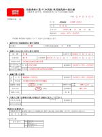 租税条約に基づく市民税・県民税免除の届出書(留学生