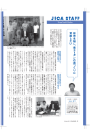 JICA STAFF 田口 晋平 JICA南スーダン事務所(PDF/174KB)