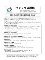 PDF:538KB - 日本理学療法士協会