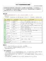 平成26年度鳥取県経営革新大賞概要 経営革新計画の目標を達成した