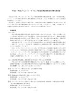 応募要領(PDF:502KB)