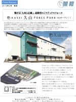KASEI久山FORCE PARK開設に関するプレスリリース