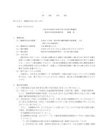 一般競争入札公告 - 国土交通省 九州地方整備局
