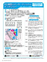 FCI 神奈川インターナショナル ドッグショー FCI 神奈川
